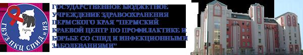 Пермский краевой центр по профилактике и борьбе со СПИД и инфекционными заболеваниями